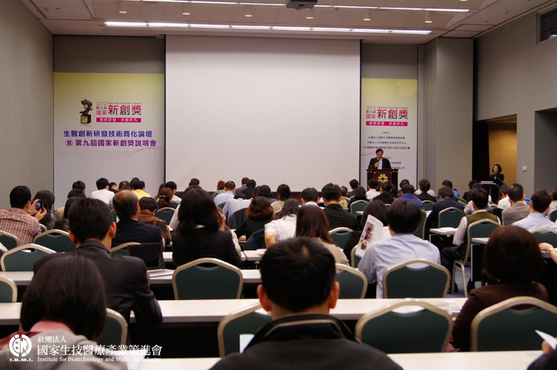 第九屆國家新創獎活動說明會