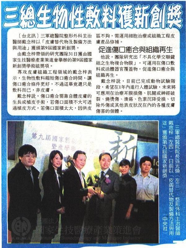 20121104_台灣時報_三總生物性敷料獲新創獎
