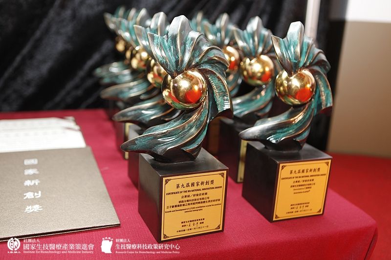 第九屆國家新創獎獎座及證書