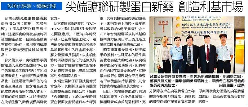 20121107_經濟日報_多角化經營、積極研發 尖端醣聯研製蛋白新藥 創造利基市場
