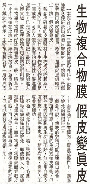 20121101_人間福報_生物複合物膜 假皮變真皮