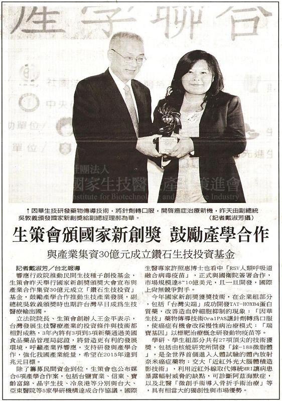 20121101_中華日報(臺灣)_生策會頒國家新創獎 鼓勵產學合作