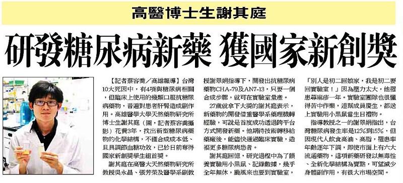 20121102_聯合報_研發糖尿病新藥 獲國家新創獎