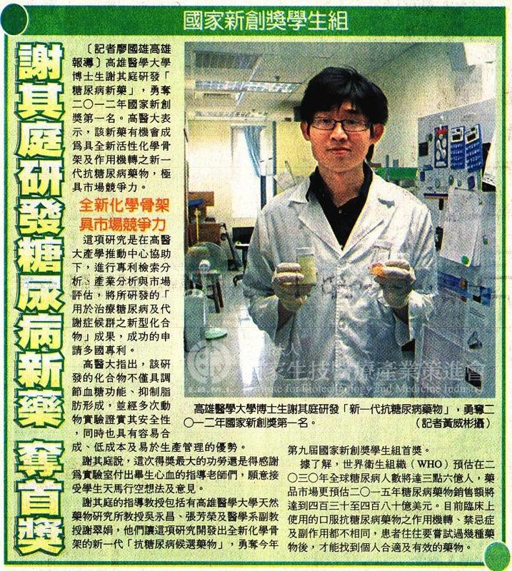 20121102_台灣時報_謝其庭研發糖尿病新藥 奪首獎