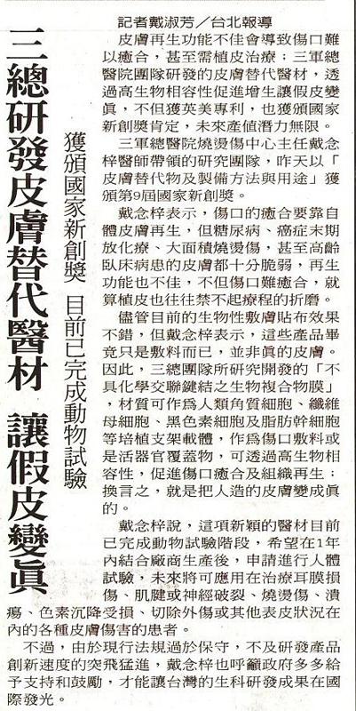 20121101_中華日報(臺灣) _三總研發皮膚替代醫材 讓假皮變真