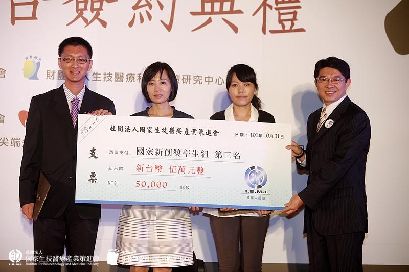 學生組獲獎第三名:國立成功大學 張乃仁同學、陳維聆同學、張洛齊同學