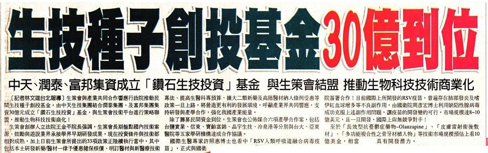 20121101_台灣時報_生技種子創投基金30億到位