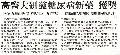 20121031_中華日報(臺灣)_高醫大研發糖尿病新藥 獲獎