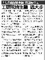 20121102_經濟日報(臺灣)_2大技術擬獲金援 年底設公司 工研院拚生醫 邁大步