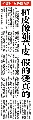 20121101_聯合報_新醫材!生物複合膜 植皮像鋪草皮 假的變真的