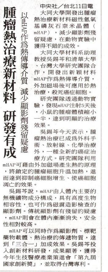 20121112_中華日報(臺灣)_腫瘤熱治療新材料 研發有成