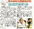 20121112_自由時報_奈米材料治療腫瘤研究 獲國家創新獎