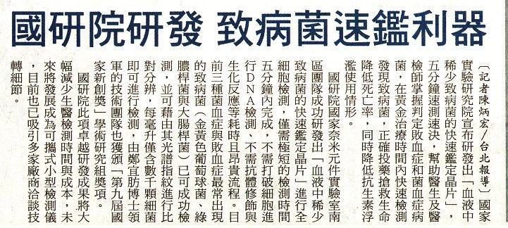 20121121_自由時報_國研院研發 致病菌速鑑利器