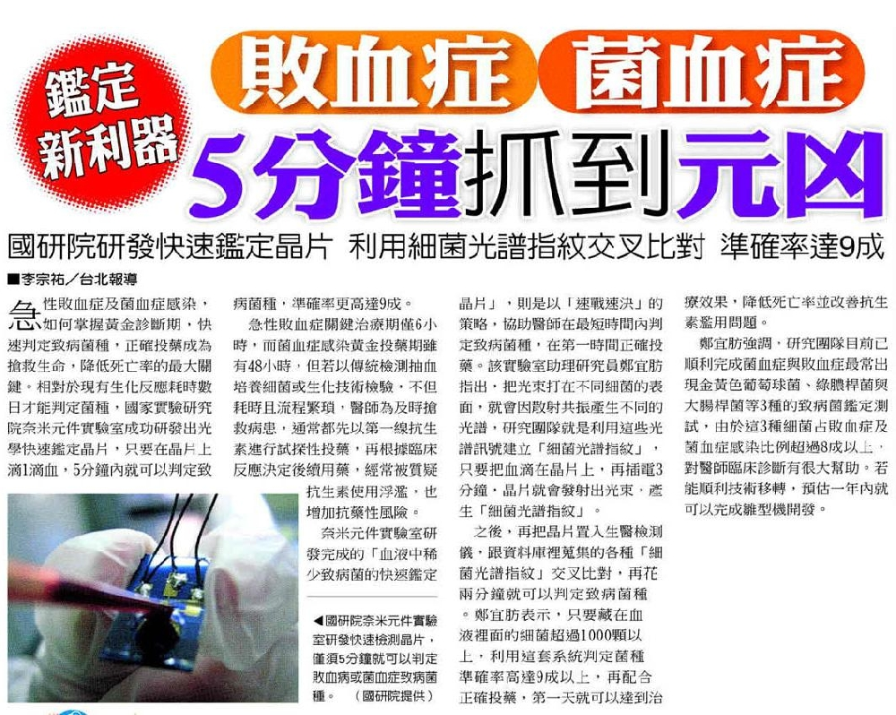 20121121_中國時報_鑑定新利器 敗血症菌血症 5分鐘抓到元凶 國研院研發快速鑑定晶片 利用細菌光譜指紋交叉比對 準確率達9成