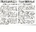 20121121_中華日報_國研院研發晶片 5分鐘測致病