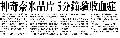 20121121_聯合報_神奇奈米晶片 5分鐘驗敗血症