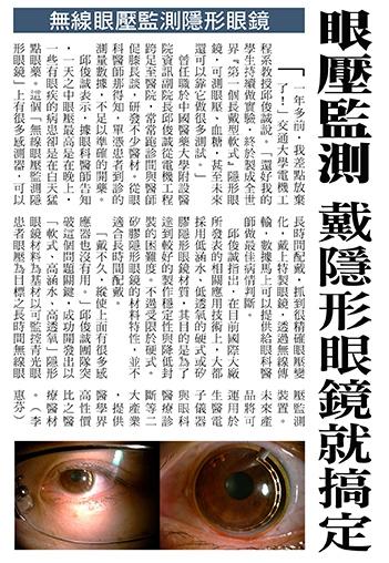 2015.12.28_自由時報_眼壓監測 戴隱形眼鏡就搞定