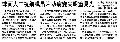 2015.12.25_台灣新生報_球面人工視網膜晶片助病變失明重見光