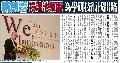 2015.12.28_自由時報_新創篩選平台 楊泮池領軍 為學研技術找出路