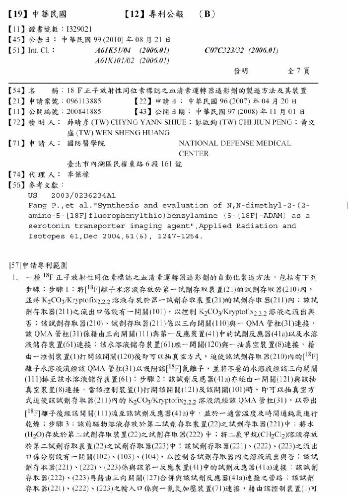 中華民國發明專利公報,證書編號:I329021