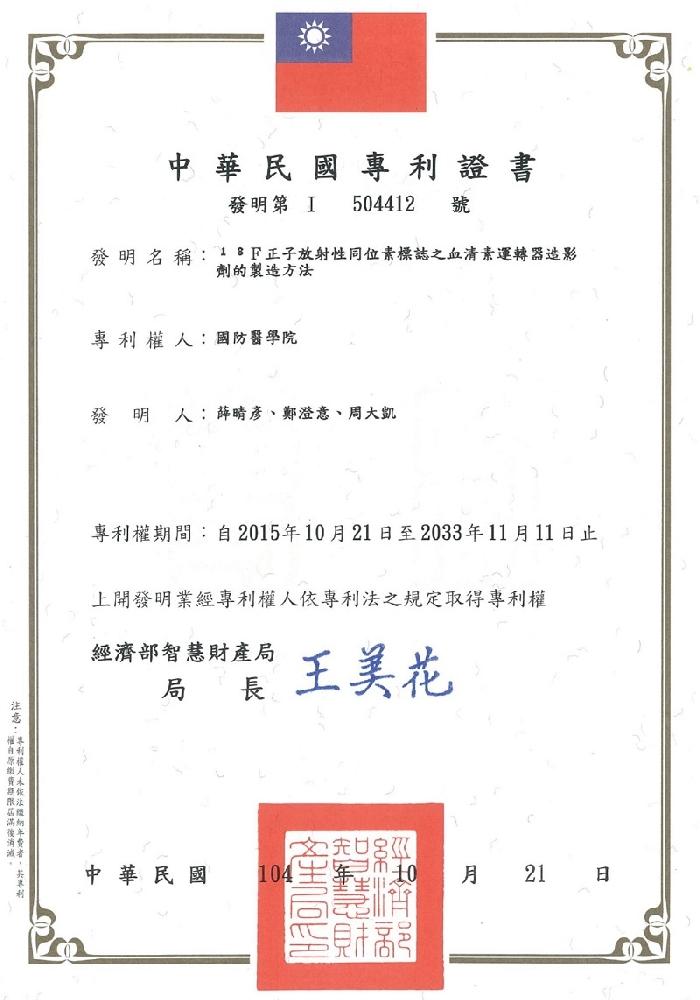 中華民國發明專利證書,證書編號:I504412