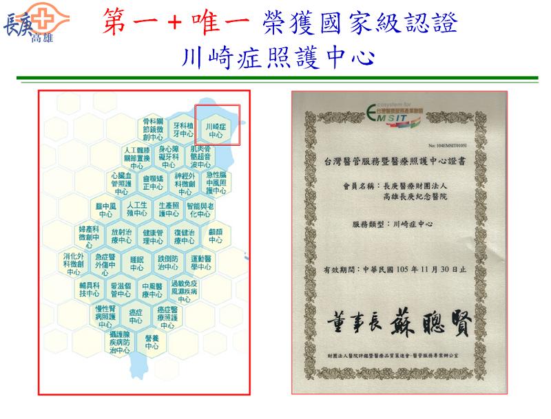 國家級認證川崎照護中心
