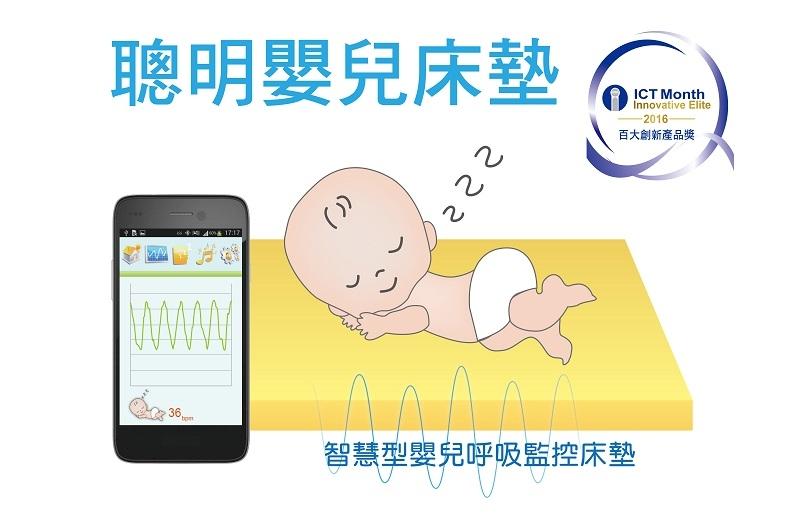 聰明嬰兒床墊