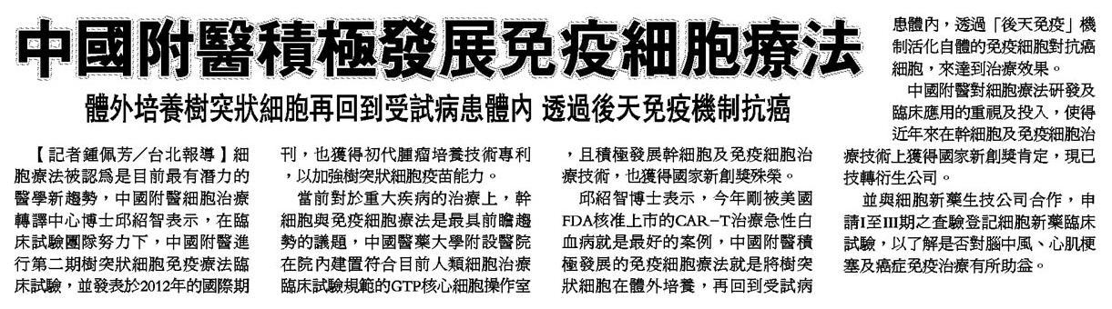2017-12-18_台灣新生報_中國附醫積極發展免疫細胞療法
