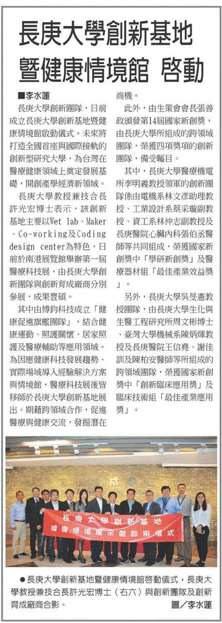 2017-12-20_工商時報_長庚大學創新基地 暨健康情境館 啟動