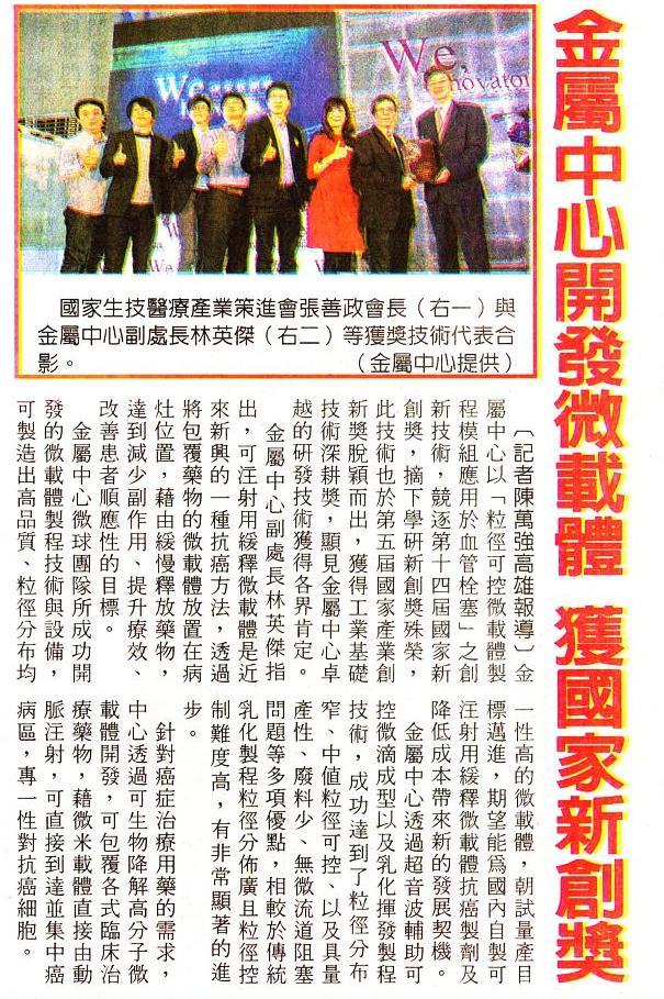 2018-01-02_台灣時報_金屬中心勇奪國家新創獎