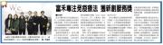 2017-12-26_工商時報_富禾專注免疫療法 獲新創服務獎