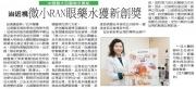 2017-12-27_中華日報_中國醫大亞醫聯手開發 治近視微小RAN眼藥水獲新創獎