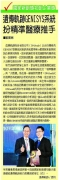 2017-12-28_經濟日報(臺灣)_國家新創獎初創企業獎 遺傳軌跡GENISYS系統 扮精準醫療推手