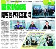 2017-12-28_經濟日報(臺灣)_結合台灣醫療科技展共同舉辦 吸引來自58國專業人士主動報名、洽商