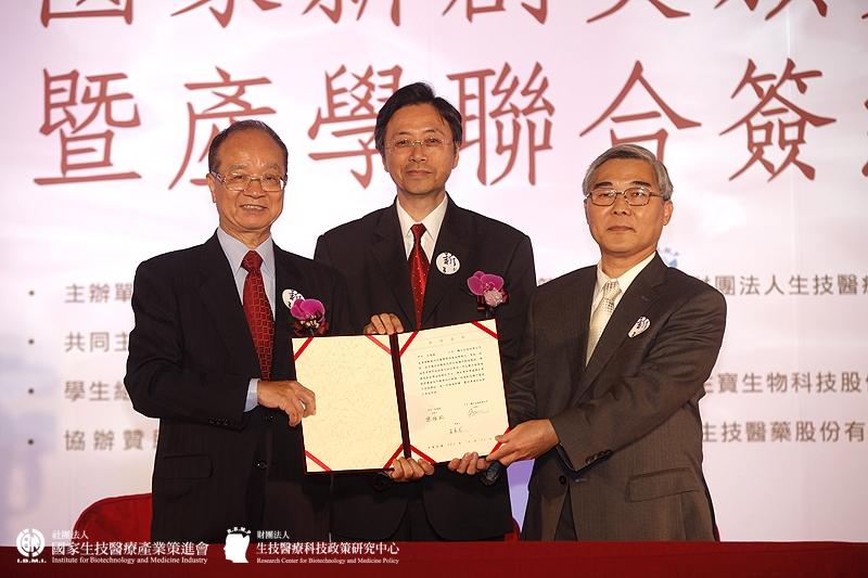中天生技、潤泰、富邦集團集資30億 成立創投與國家新創獎商化技術平台進行策略聯盟