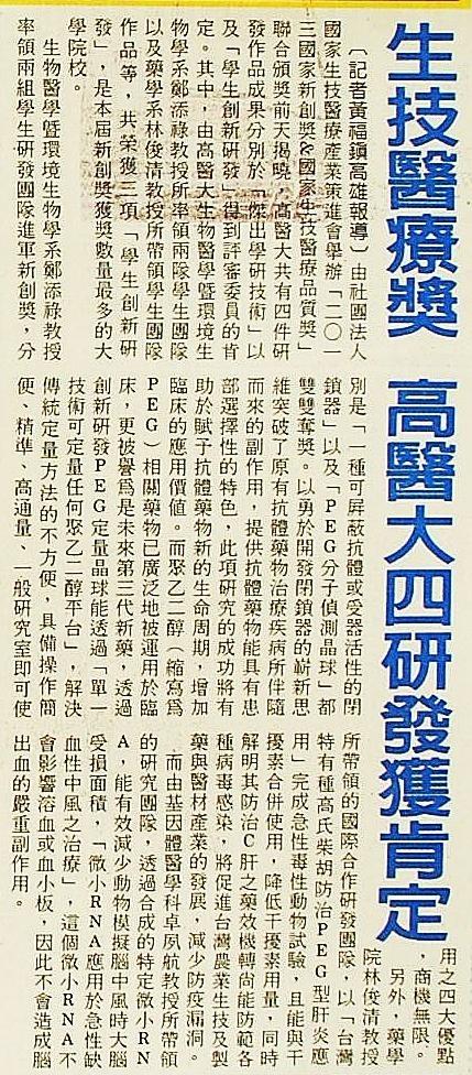 20131221_台灣時報_生技醫療獎 高醫大四研發獲肯定