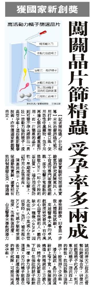 20131220_聯合報 _闖關晶片篩精蟲 受孕率多兩成