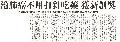 20131220_人間福報_治肺癌不用打針吃藥獲新創獎