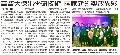 20131223_經濟日報(臺灣)_高醫大傑出學研技術 國家新創獎放異彩