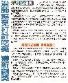 20131220_台灣時報_治肺癌免打針吃藥 獲新創獎