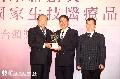 學術研究組獲獎:陳惠民博士_財團法人國家實驗研究院