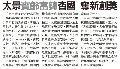 20131220_經濟日報(臺灣)_太景寶齡富錦杏國 奪新創獎