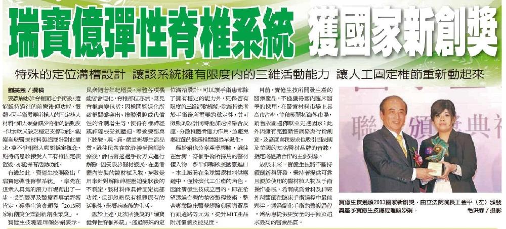20131231_經濟日報(臺灣)_瑞寶億彈性脊椎系統 獲國家新創獎 特殊的定位溝槽設計