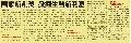 20131231_經濟日報(臺灣)_國家新創獎 發掘生醫新利基