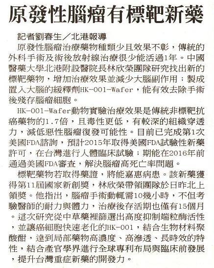 20141211_中華日報_原發性腦瘤有標靶新藥
