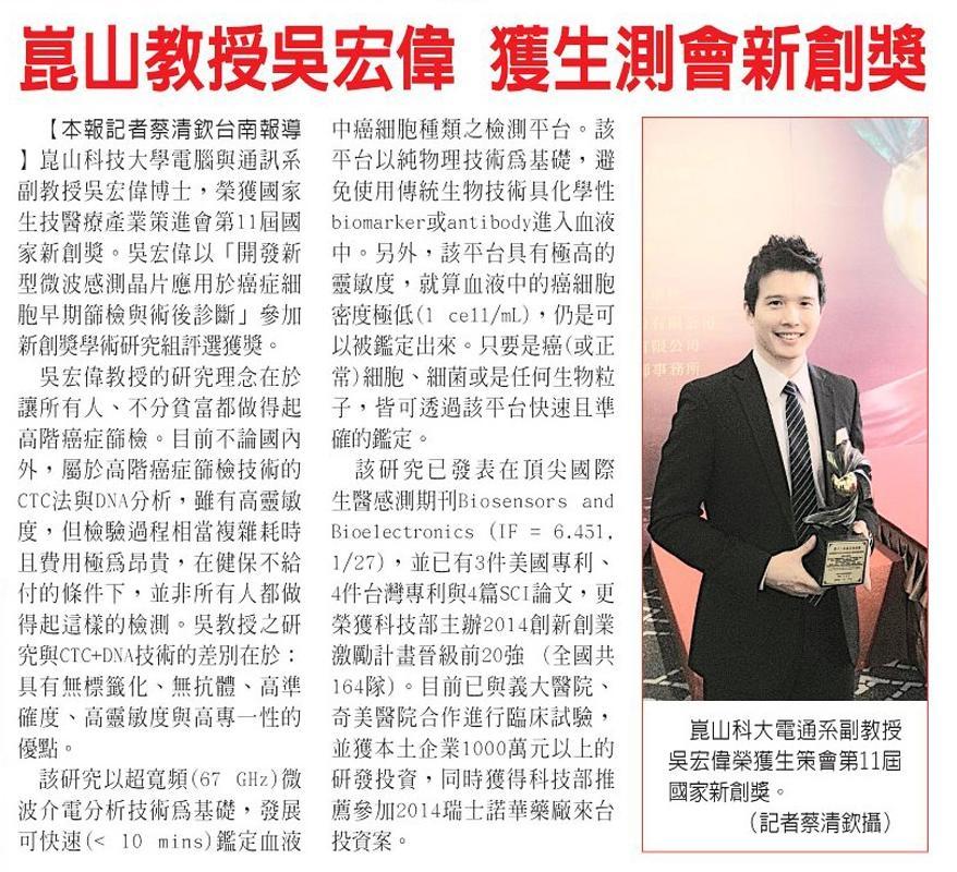 20141213_民眾日報_崑山教授吳宏偉 獲生測會新創獎