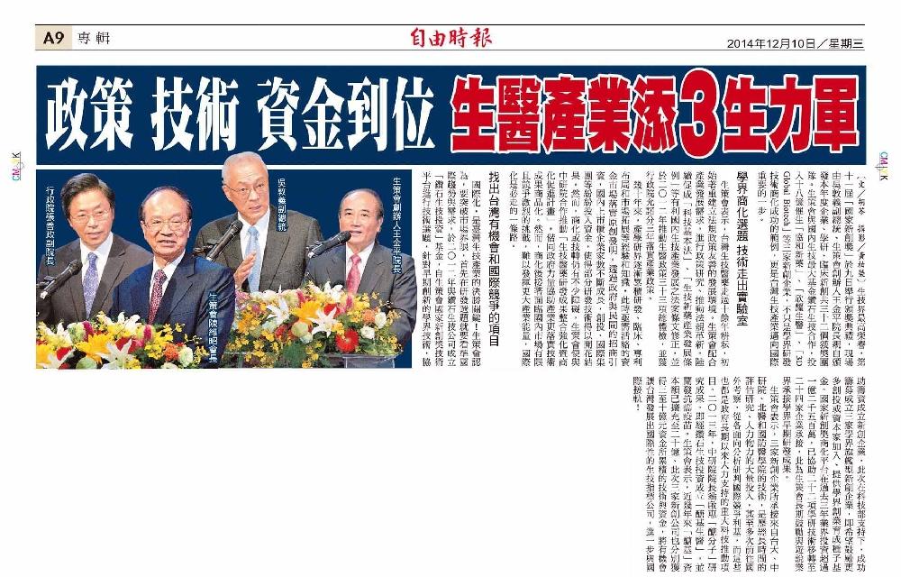 20141210_自由時報_政策 技術 資金到位 生醫產業添3生力軍