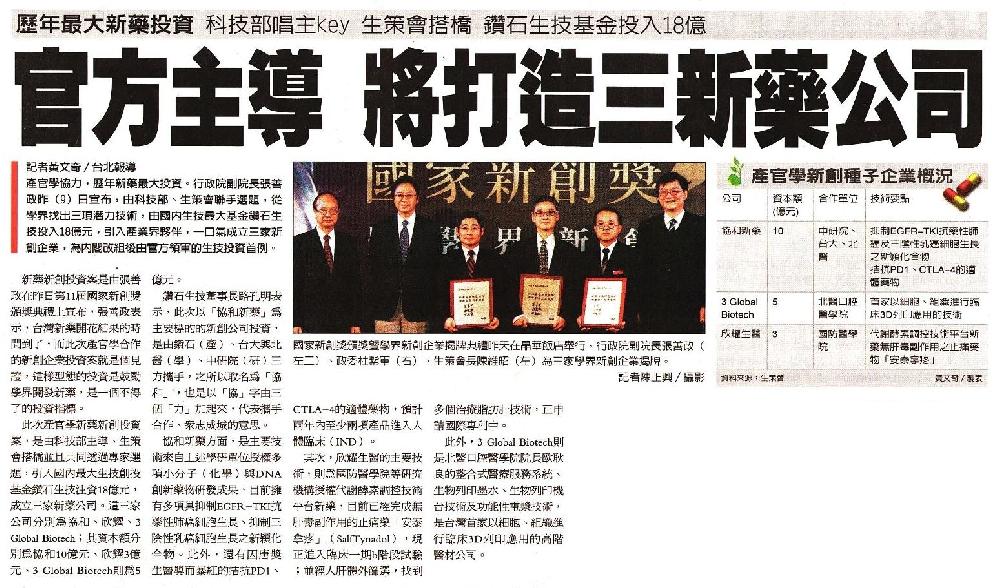 20141210_經濟日報(台灣)_歷年最大新藥投資 科技部唱主key 生策會搭橋
