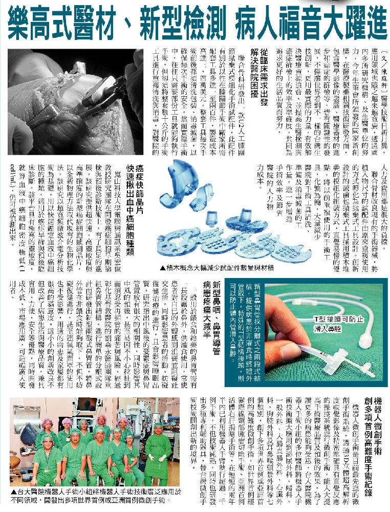 20141211_自由時報_樂高式醫材、新型檢測 病人福音大躍進