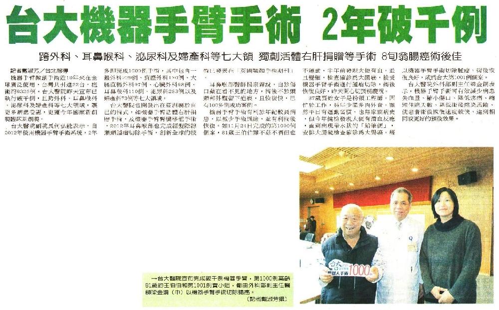 20141212_中華日報_台大機器手臂手術 2年破千例